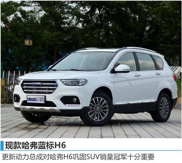 长城开发全新动力总成 多款SUV将搭载 - longxinlei843 - 龙树勇:青山碧水!蓝天白云!