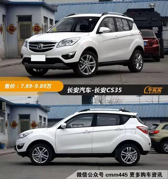 7 8万的国货小型SUV这些的竞争力最强高清图片