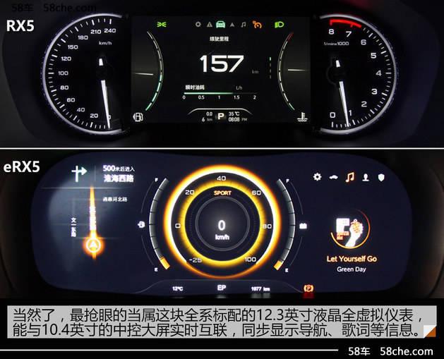 上汽荣威eRX5实拍 不止多了一颗电动心高清图片