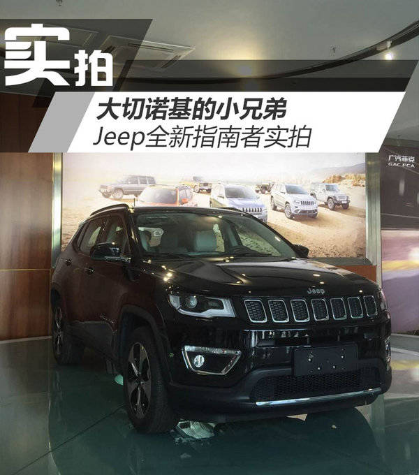 jeep全新指南者进口价格2.0l两驱最低10万高清图片