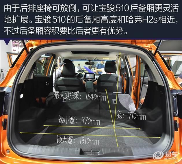 H2s都已经非常讨巧的将座椅坐垫加长了。 而配置方面,我对宝骏510配置的苹果CarPlay车载系统非常满意,而第三方的车载系统则表现较为鸡肋。宝骏510广州车展上亮相后将于12月发布预售价,正式上市得要到2017年。从其定位来看,它的售价应该会和瑞风S3相近,主打6万-9万元的入门级SUV市场。不过从宝骏汽车在全国上千家经销商和门店的密集渠道来看,这款小型SUV又将会是爆款的几率非常之大。