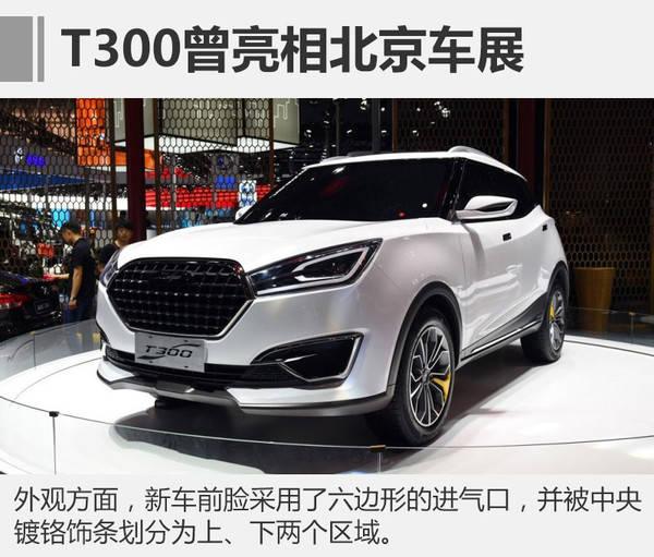 众泰全新小型SUV下线 明年上市 7万元起高清图片