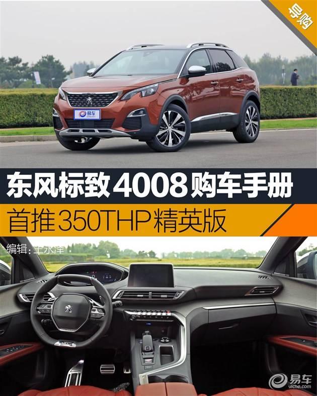 东风标致4008购车手册 推350thp精英版