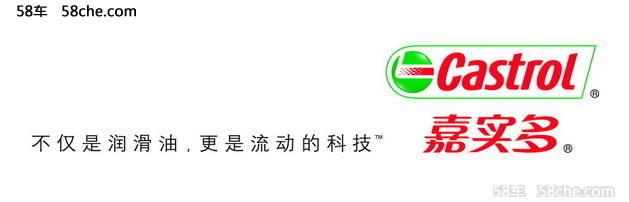 关于嘉实多 作为全球领先的润滑油解决方案供应商,嘉实多自1989年进入中国,目前已成为中国润滑油市场的重要运营者。1998年,嘉实多在深圳蛇口设立了在中国的第一个调配厂;2010年,嘉实多在上海浦东建成其首个中国技术中心。凭借先进的技术能力及丰富的全球运营经验,嘉实多致力于满足中国客户的多样化需求。 嘉实多一向积极投入全球顶级足球赛事及汽车赛事。2008年,嘉实多与国际足联签订为期6年的赞助商协议,将2010 FIFA南非世界杯、2014FIFA巴西世界杯和2007-2014年之间的两届国际足球联合会杯