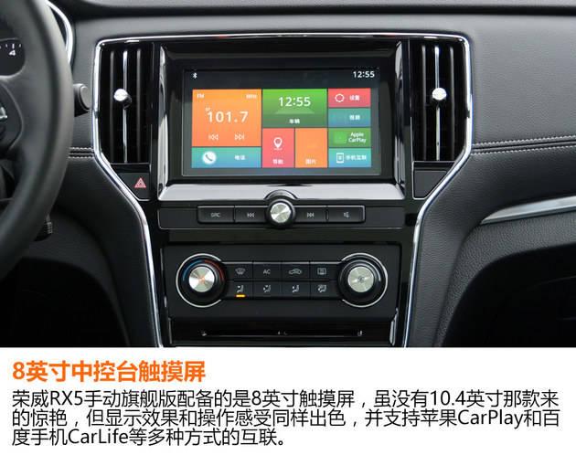 荣威RX5旗舰版试驾 驾乘表现优秀高清图片
