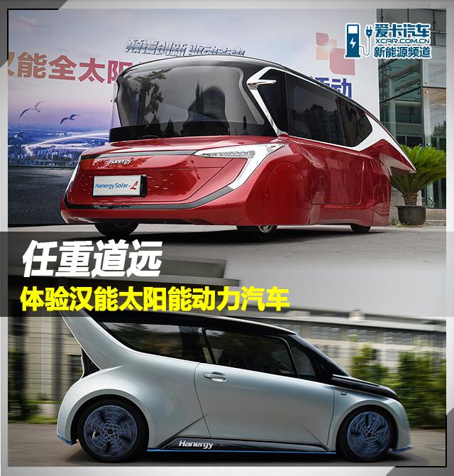 白天停车时日照充足),太阳能汽车甚至可以做到一直不需要充电.