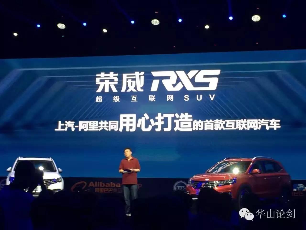 998万元起售荣威RX5的售价让马云当场决定买上几十辆高清图片