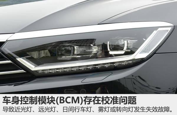 本次召回范围内的部分车辆,由于车辆的车身控制模块(BCM)存在校准问题,可能导致车灯(包括近光灯、远光灯、日间行车灯、雾灯或转向灯)发生失效故障时无法识别、警示灯不能点亮,或车灯没有问题的时候仪表板中的车灯警示灯异常点亮的情况,存在安全隐患。