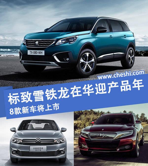 标致雪铁龙迎产品年 将在华推8款新车