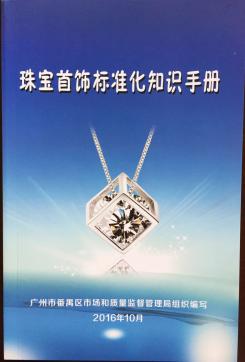 严格执行国家标准 生动科普珠宝知识