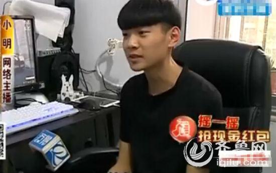 据小明介绍,他在网上直播4个月时间,共赚了14万元,最近,这些钱全部被一个粉丝骗走。(视频截图)