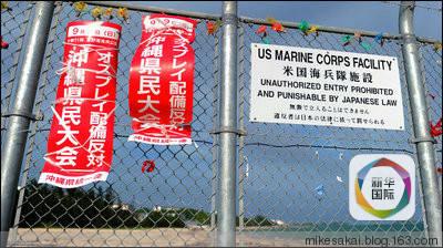 图为美军驻冲绳基地
