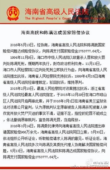 海南省高级人民法院官方微博截图