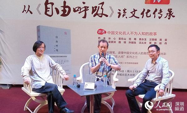 李辉(中)在第十二届文博会深圳中心书城分会场畅谈文化传承。(陈育柱摄)