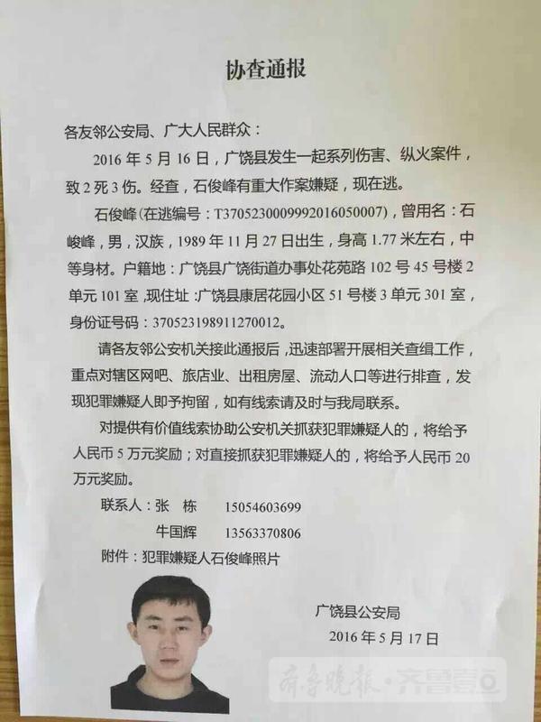 广饶纵火案嫌犯:15岁就有前科,两月前曾放火烧