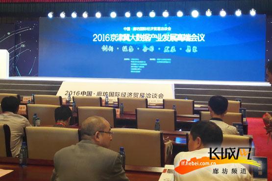 2016京津冀大数据产业发展高端会议在廊坊举