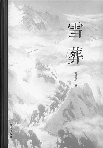 《雪葬》:胡世宗著;白山出版社出版