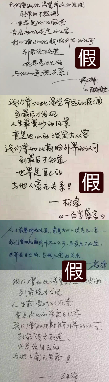 网络热传的杨绛先生《一百岁感言》并非先生所