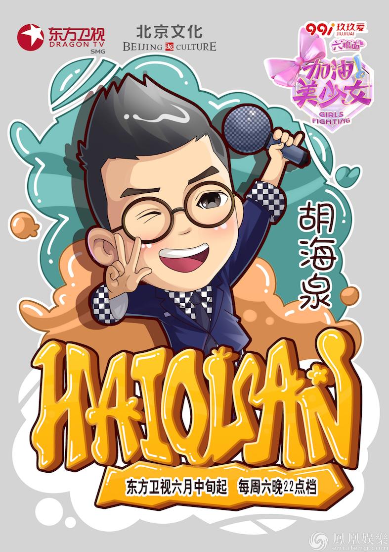 """胡海泉 凤凰娱乐讯 由东方卫视联合北京文化共同打造的大型原创少女组合励志成长节目《加油!美少女》将于6月中旬起每周六晚22点档在东方卫视正式播出。6月5日、6日,节目通过官方微博分别曝出了四张不同的""""呆萌教授""""版漫画海报。"""