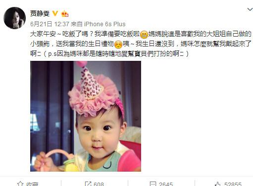 贾静雯小女儿戴豹纹帽子超可爱 梧桐妹亲手制作