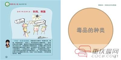 检察官手绘萌萌哒漫画 劝诫青少年远离毒品