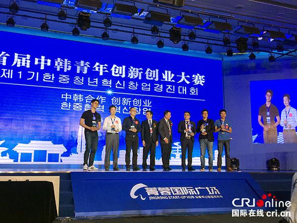 首届中韩青年创新创业大赛落幕 半数参赛项目获投资意向图片
