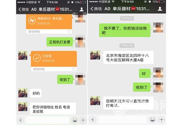 图为受骗人小王和对方的微信聊天记录,小王向对方转账2000元订金.图片