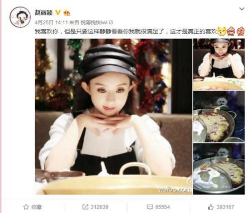 资料图:赵丽颖在微博晒出美照。(赵丽颖微博截图)