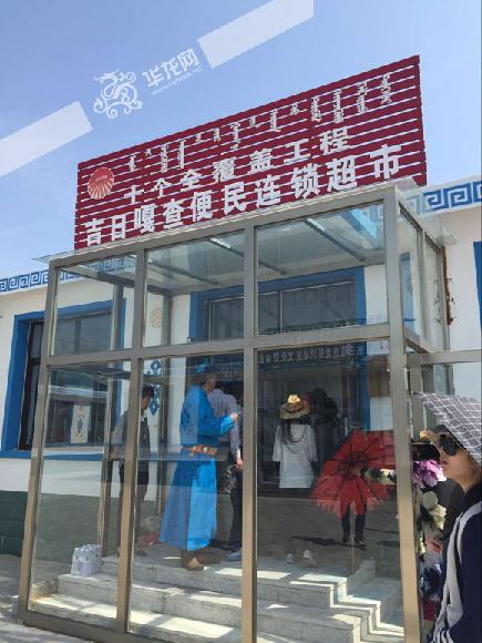 内蒙古赤峰市克什克腾旗巴彦查干苏木吉日嘎查的便民超市.