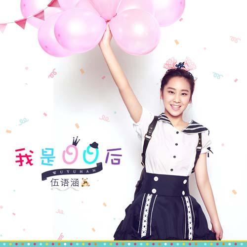 00后美少女伍语涵推出首支单曲《我是00后》