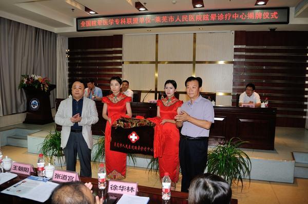 雯)7月9日,莱芜市人民医院在教学楼一楼多功能厅举行全国眩晕医