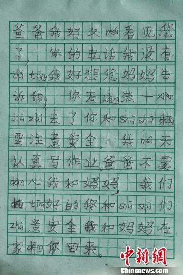 """抗洪一线官兵王银焦收到女儿的""""家书"""" 李仕杰摄"""