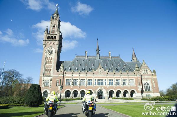 联合国:荷兰海牙仲裁法院和联合国没有任何关