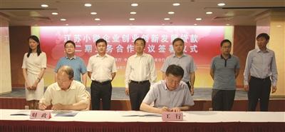 政银合作,实现小微创业贷全省覆盖