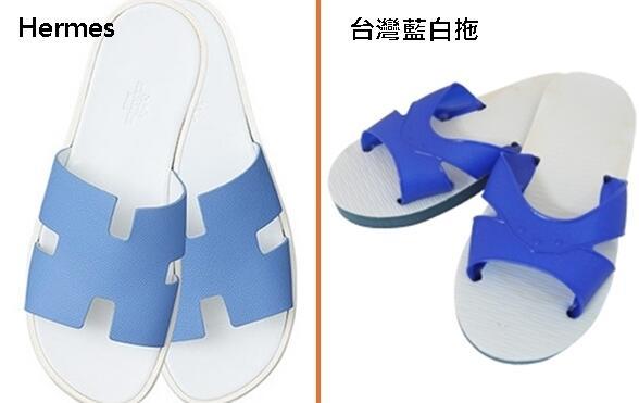 法国顶级名牌爱马仕最近推出的拖鞋,与台湾蓝白拖神似。(图片来源网络) 参考消息网7月28日报道 港媒称,台湾有一种通称蓝白拖的拖鞋,普及程度有如香港的人字拖。但网民近日发现,法国顶级名牌爱马仕最近推出的鞋系列,其中一款竟与台湾蓝白拖相似的如孪生兄弟,但售价要720美元,是台湾蓝白拖的420倍。 据香港《经济日报》7月28日报道,爱马仕是法国着名的时尚品牌,分店遍布世界各地。其产品也在世界相当有名。 台湾网友称,爱马仕今次推出的凉鞋一共有21色,虽然鞋款设计都一样,不过各颜色组合价格不一