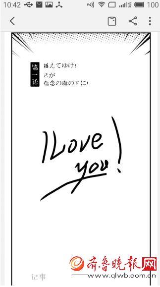 """魅族便签表白神器 情书美如""""画"""""""