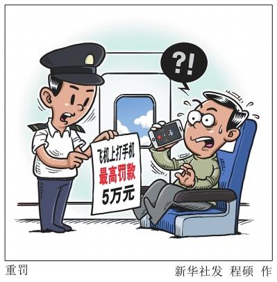 飞机上到底能不能玩手机?