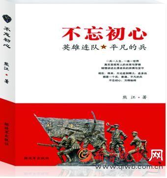 熊江原著军旅励志散文集《不忘初心》选段