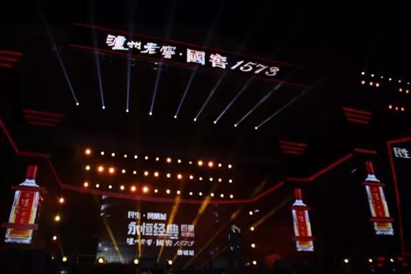 泸州老窖国窖1573巨星演唱会嗨爆聊城体育场_各地清退虚假贫困户