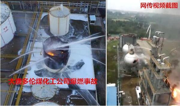 网传大唐多伦煤化工爆炸现场视频实为消防演推小视频书图片