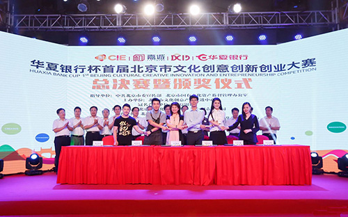 华夏银行杯首届北京市文化创意创新创业大赛总决赛现场,实习生刘婷摄