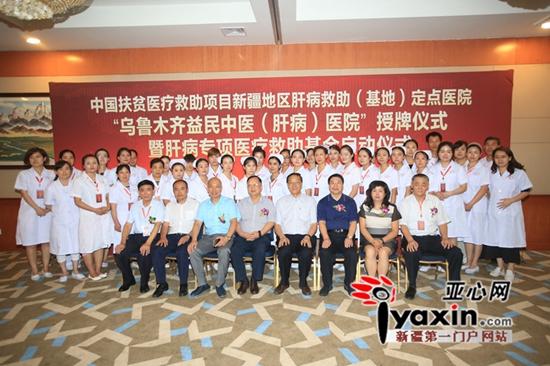 中国扶贫医疗救助项目新疆地区肝病专项医疗救助基金正式启动现场 吕伊晗 摄