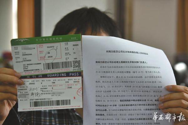 因为海南航空公司(简称:海航)从徐州到长沙的飞机晚点,当他抵达机场