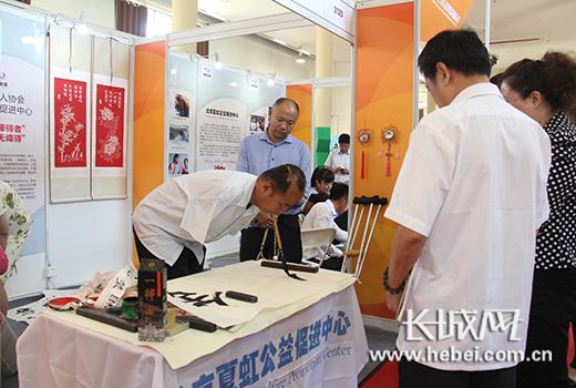 京津冀慈善展示会在京举行