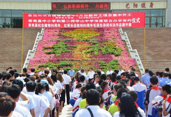 若羌县中学与兵团第二师华山中学启动第二轮联合办学。