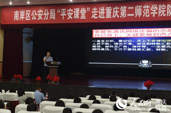 重庆 警察进校园开设 平安课堂 防范通讯网络诈骗