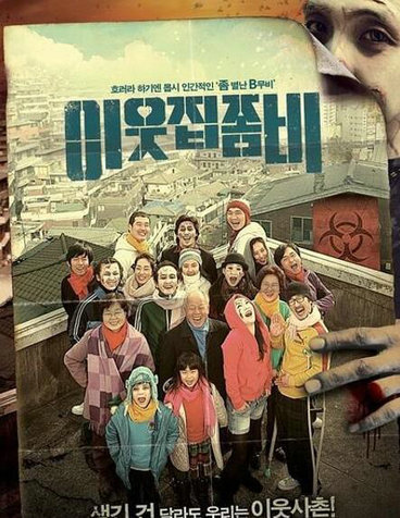 亚洲丧尸电影开脑洞 除了《釜山行》还有人鱼