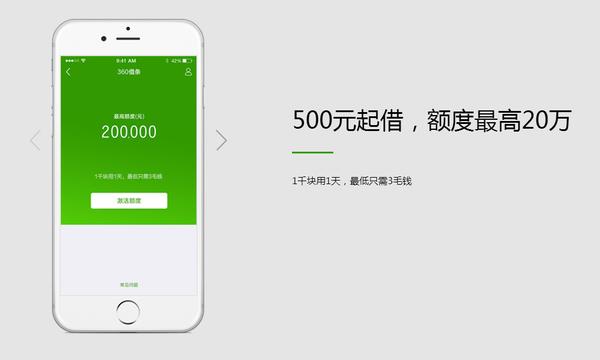 360借条上线内测:最高可借20万日息低至0.03%
