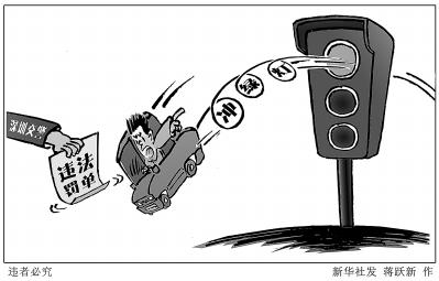 处罚冲绿灯也是一次普法实践