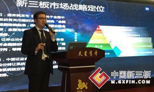 天星资本王晨:新三板是等同于沪深交易所的平等存在